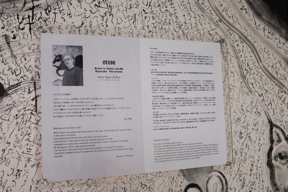 artist-in-hotel-ryosuke-yasumoto-park-hotel-room-zodiac
