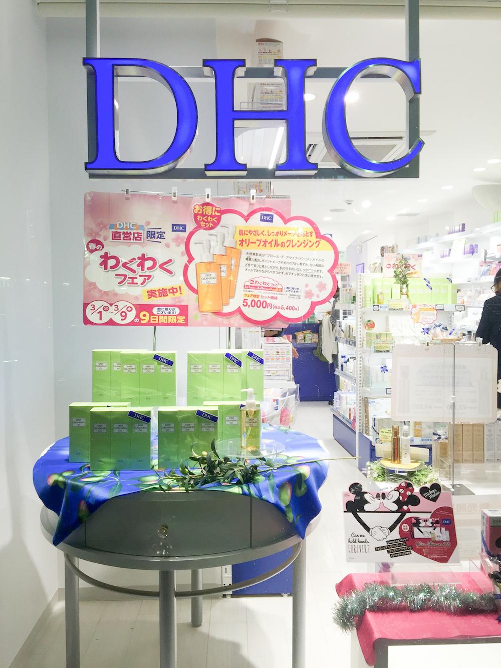 dhc-beauty-store-tokyo-shibuya-station-shopping-japan