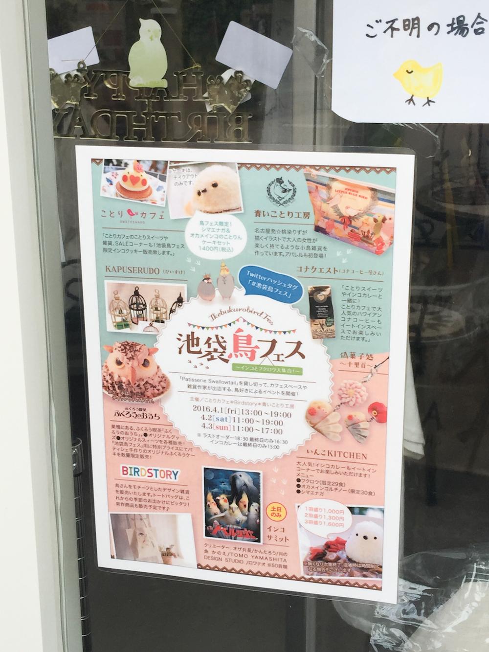 vogel-restaurant-menu-tokyo